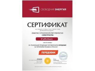 Сертификат ПЕРЕДОВИК
