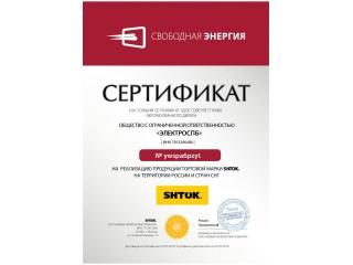 Сертификат SHTOK