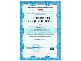 Сертификат менеджмента качества 2021